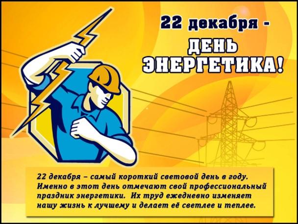 Поздравления с днем с энергетиков 32